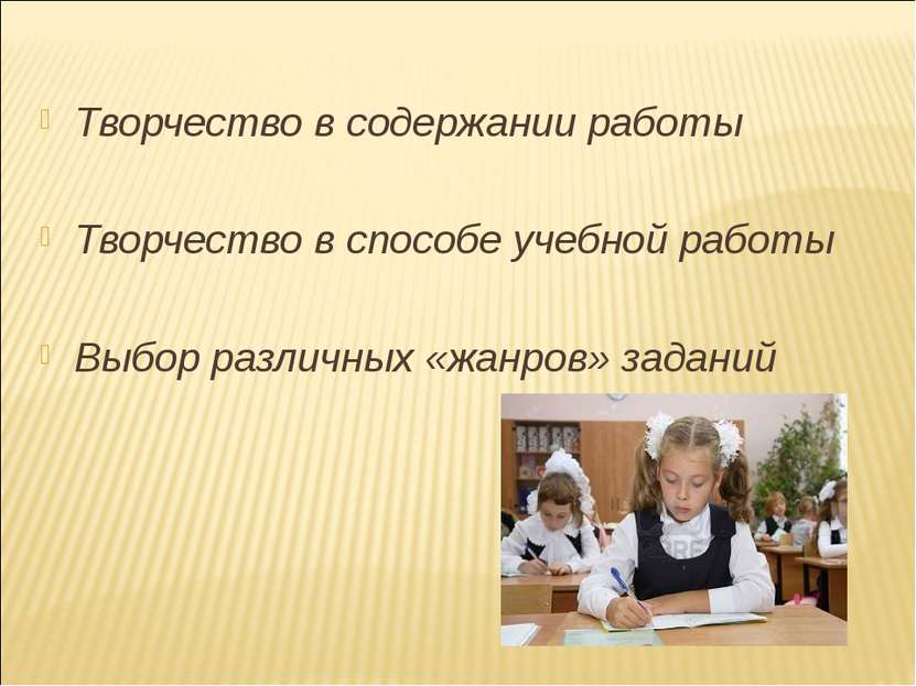 Творчество в содержании работы Творчество в способе учебной работы Выбор разл...