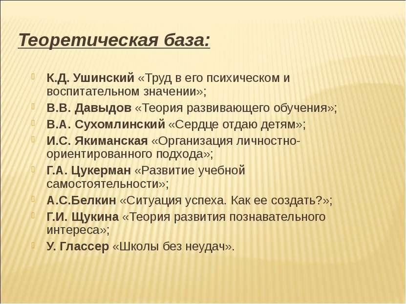 Теоретическая база: К.Д. Ушинский «Труд в его психическом и воспитательном зн...