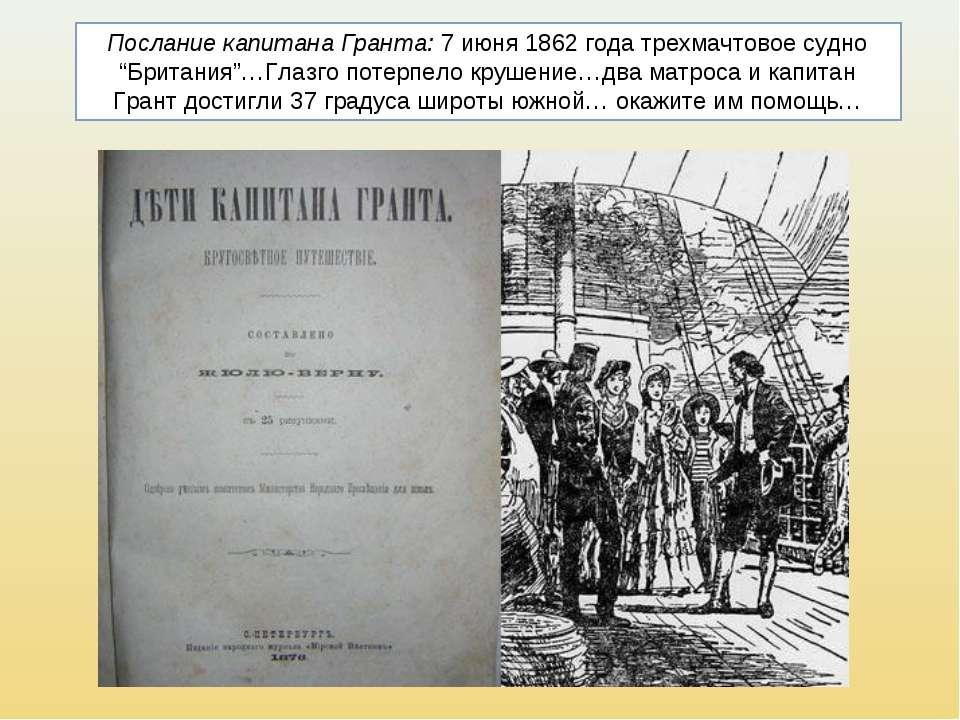 "Послание капитана Гранта: 7 июня 1862 года трехмачтовое судно ""Британия""…Глаз..."
