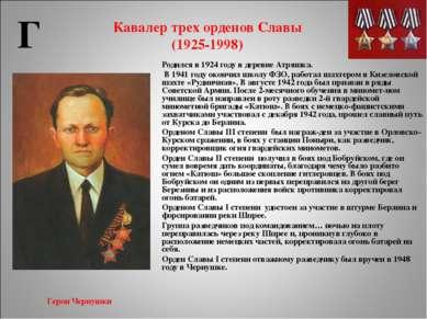 Кавалер трех орденов Славы (1925-1998) Родился в 1924 году в деревне Атряшка....