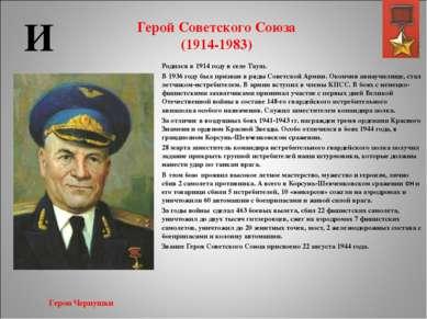 Герой Советского Союза (1914-1983) Родился в 1914 году в селе Тауш. В 1936 го...