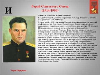Герой Советского Союза (1914-1990) Родился в 1914 году в деревне Комарово. В ...