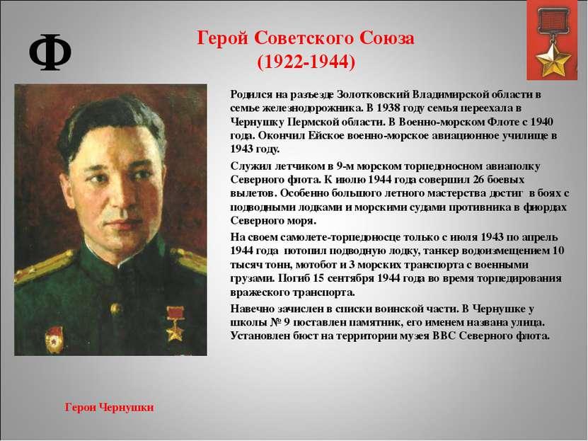 Герой Советского Союза (1922-1944) Родился на разъезде Золотковский Владимирс...