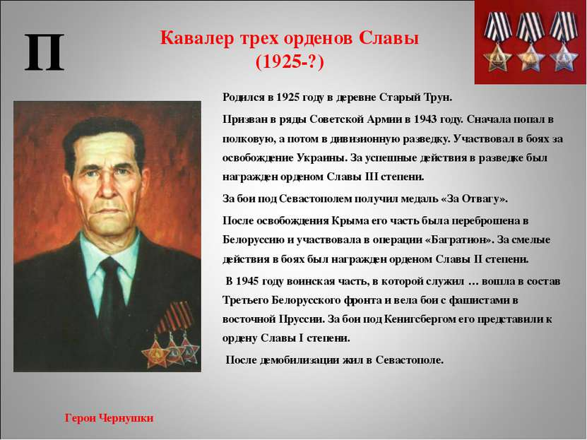 Кавалер трех орденов Славы (1925-?) Родился в 1925 году в деревне Старый Трун...