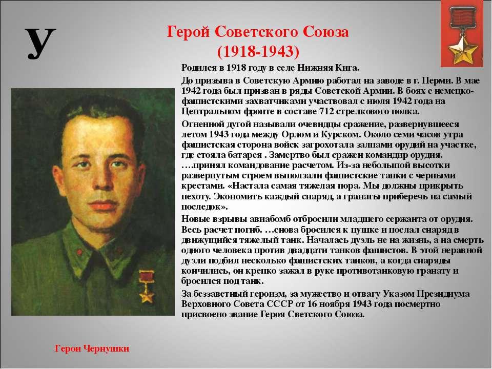 Герой Советского Союза (1918-1943) Родился в 1918 году в селе Нижняя Кига. До...