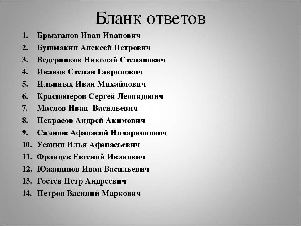 Бланк ответов Брызгалов Иван Иванович Бушмакин Алексей Петрович Ведерников Ни...