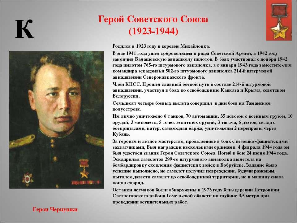 Герой Советского Союза (1923-1944) Родился в 1923 году в деревне Михайловка. ...
