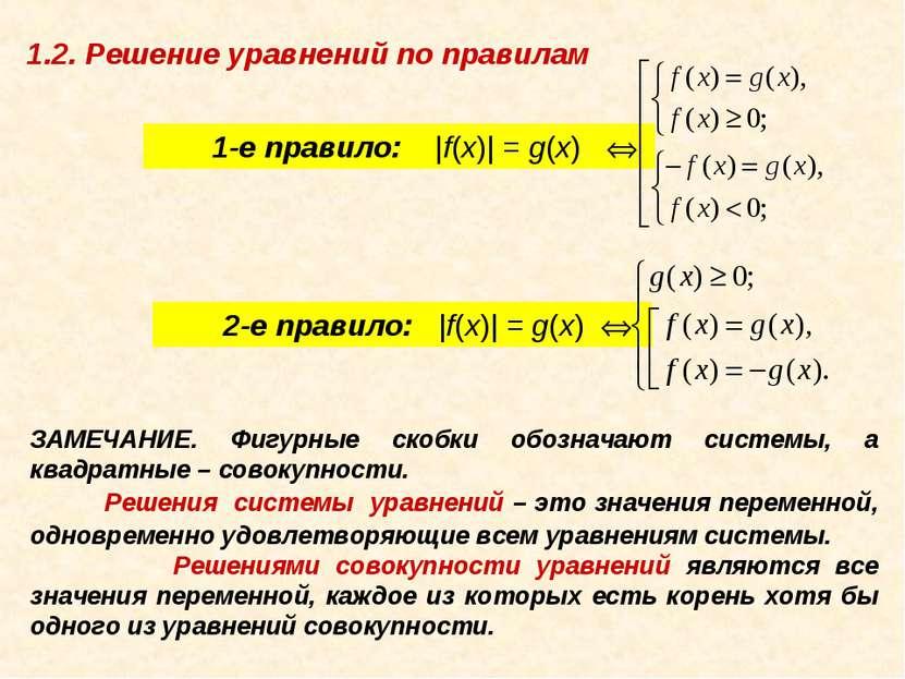2-е правило: |f(x)|=g(x) Û  1-е правило: |f(x)|=g(x) Û ЗАМ...