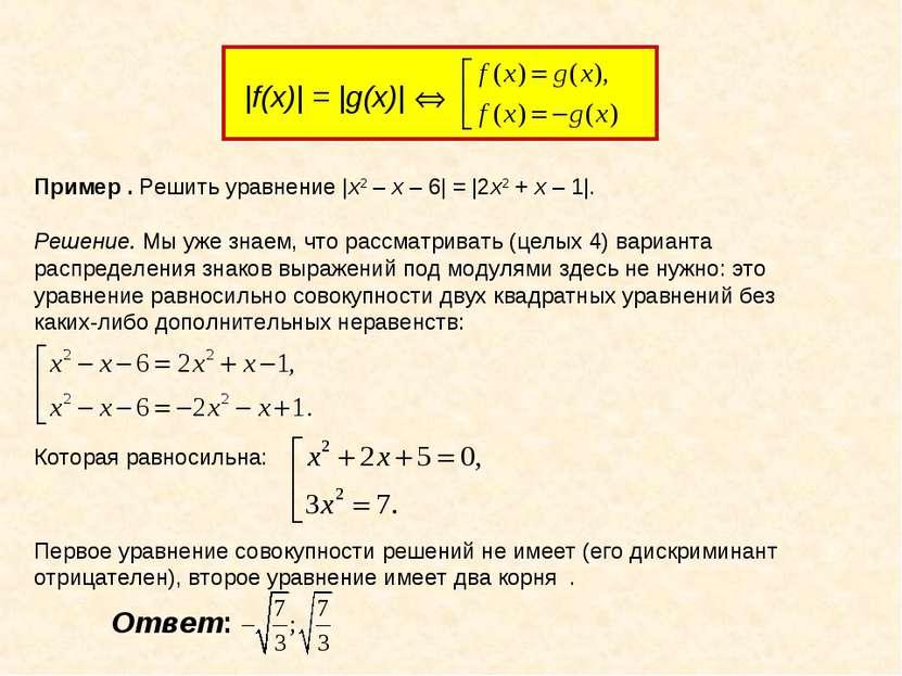 Пример . Решить уравнение |x2–x–6|=|2x2+x–1|. Решение. Мы уже знаем...