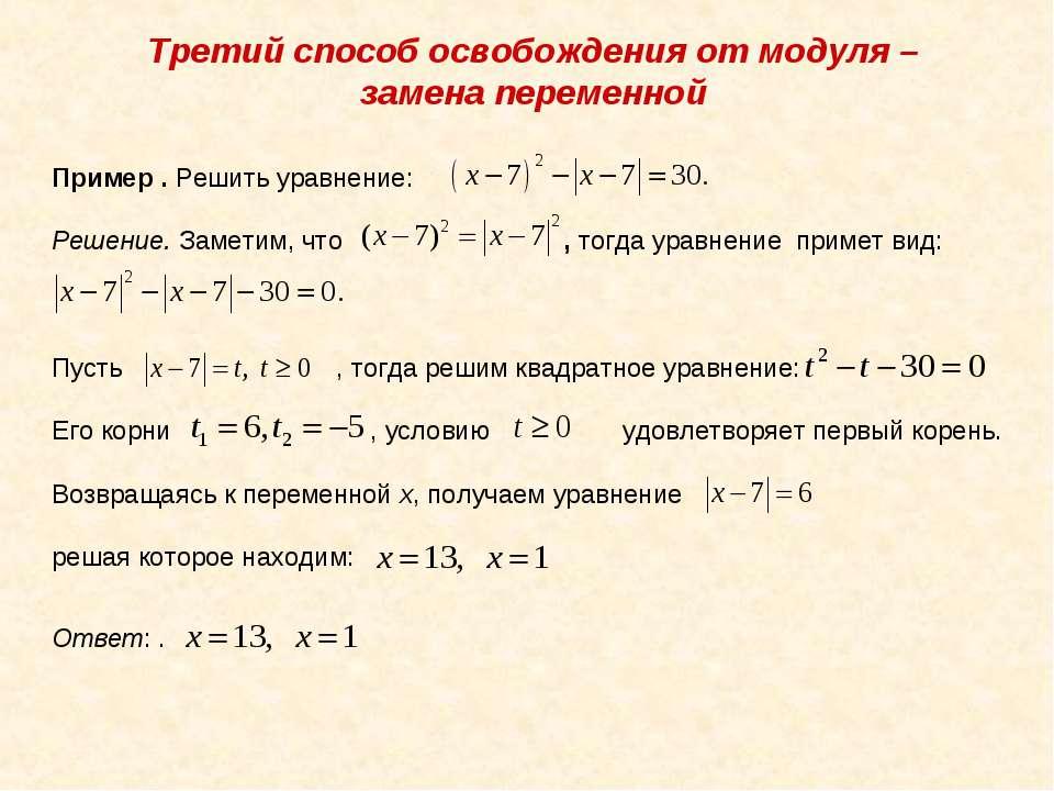 Третий способ освобождения от модуля – замена переменной Пример . Решить урав...