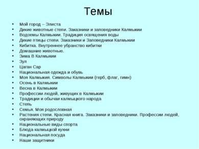 Темы Мой город – Элиста Дикие животные степи. Заказники и заповедники Калмыки...