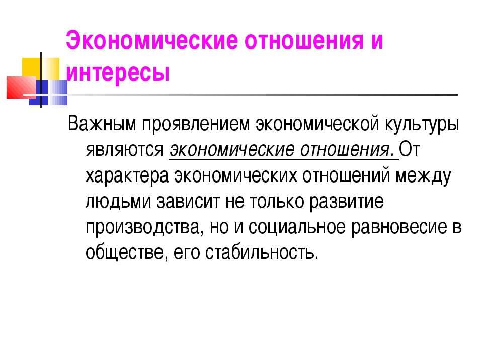 Экономические отношения и интересы Важным проявлением экономической культуры ...