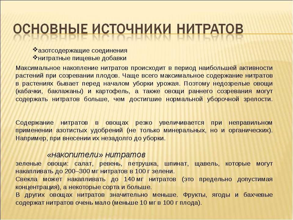 азотсодержащие соединения нитратные пищевые добавки Максимальное накопление н...