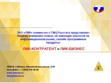 ЗАО «ЛИК» совместно с ГМЦ Росстата представляет Вашему вниманию новые, не име...