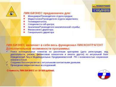 ЛИК:БИЗНЕС предназначен для: Менеджера/Руководителя отдела продаж; Маркетолог...