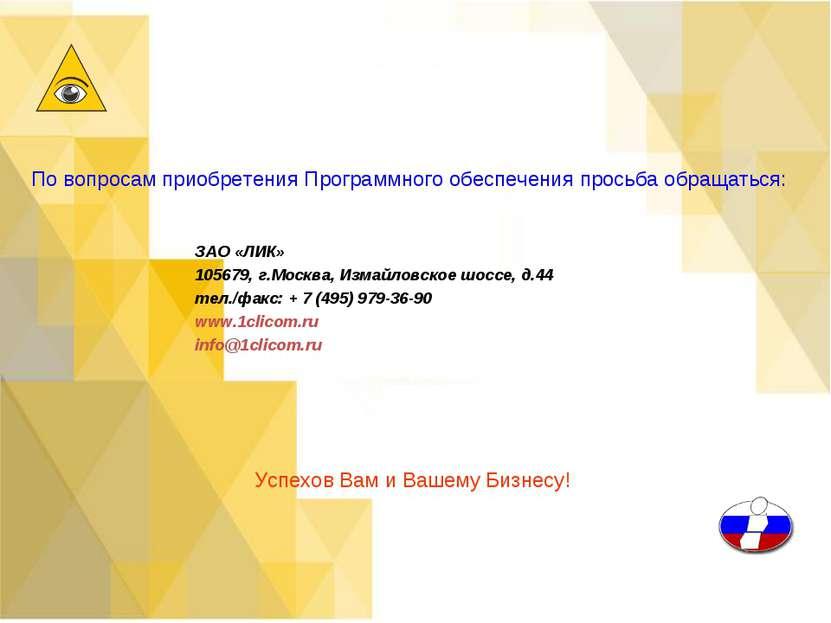 По вопросам приобретения Программного обеспечения просьба обращаться: ЗАО «ЛИ...