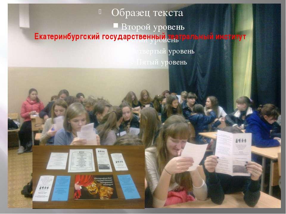 Екатеринбургский государственный театральный институт