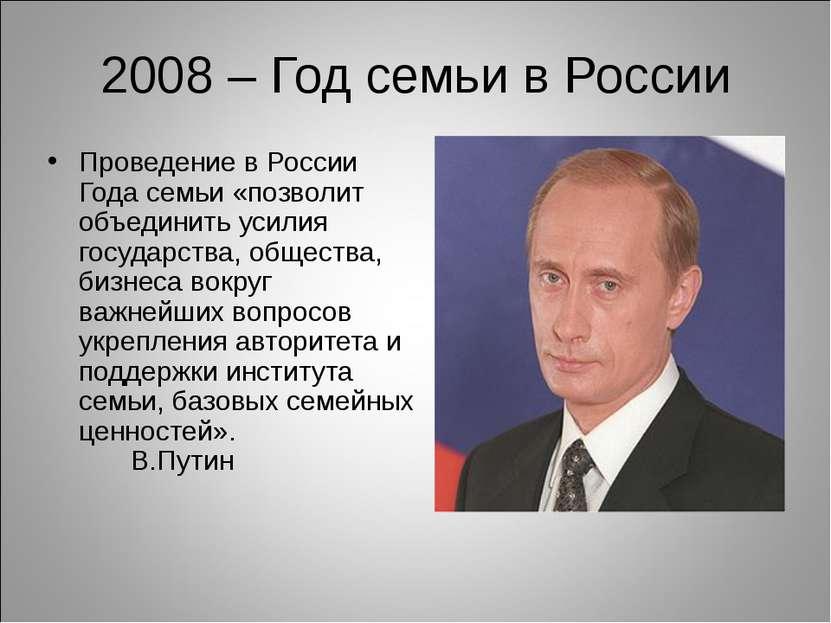 2008 – Год семьи в России Проведение в России Года семьи «позволит объединить...