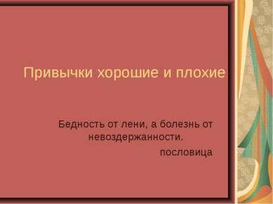 Привычки хорошие и плохие Бедность от лени, а болезнь от невоздержанности. по...