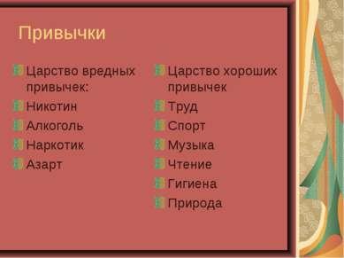 Привычки Царство вредных привычек: Никотин Алкоголь Наркотик Азарт Царство хо...