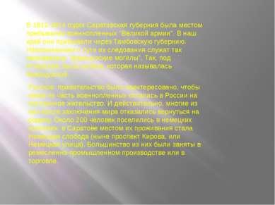 """В 1812-1814 годах Саратовская губерния была местом пребывания военнопленных """"..."""