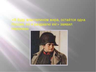 «Я буду властелином мира, остаётся одна Россия, но я раздавлю её!» заявил Нап...