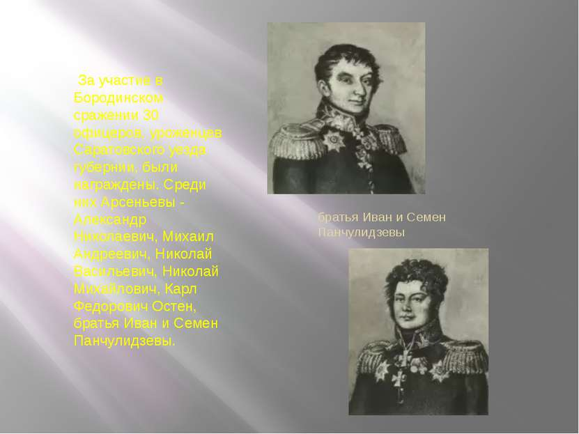 За участие в Бородинском сражении 30 офицеров, уроженцев Саратовского уезда г...