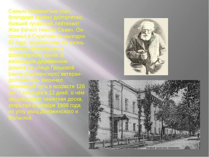 Самым знаменитым стал, благодаря своему долголетию, бывший гусарский лейтенан...