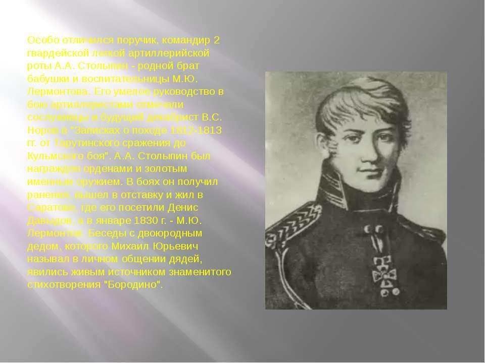 Особо отличился поручик, командир 2 гвардейской легкой артиллерийской роты А....