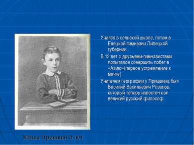 Учился в сельской школе, потом в Елецкой гимназии Липецкой губернии . В 12 ле...