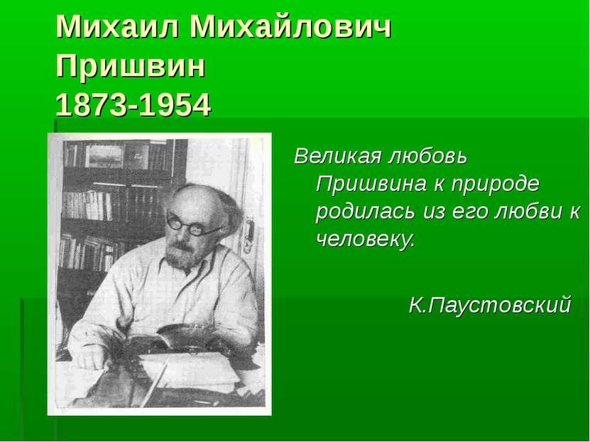 Михаил Михайлович Пришвин 1873-1954 Великая любовь Пришвина к природе родилас...
