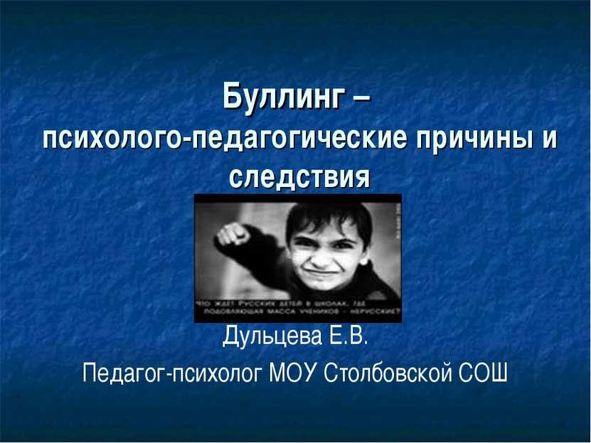 Буллинг – психолого-педагогические причины и следствия Дульцева Е.В. Педагог-...