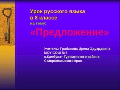Урок русского языка в 8 классе на тему: «Предложение» Учитель: Грибанова Ирин...
