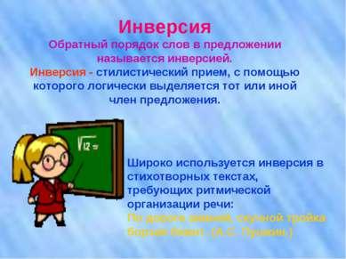 Инверсия Обратный порядок слов в предложении называется инверсией. Инверсия -...