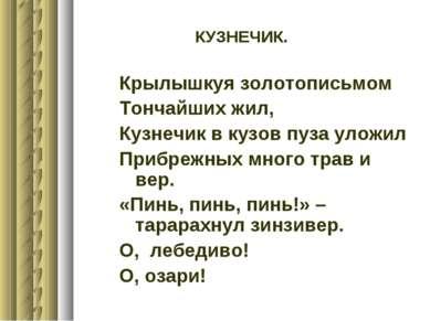 КУЗНЕЧИК. Крылышкуя золотописьмом Тончайших жил, Кузнечик в кузов пуза уложил...