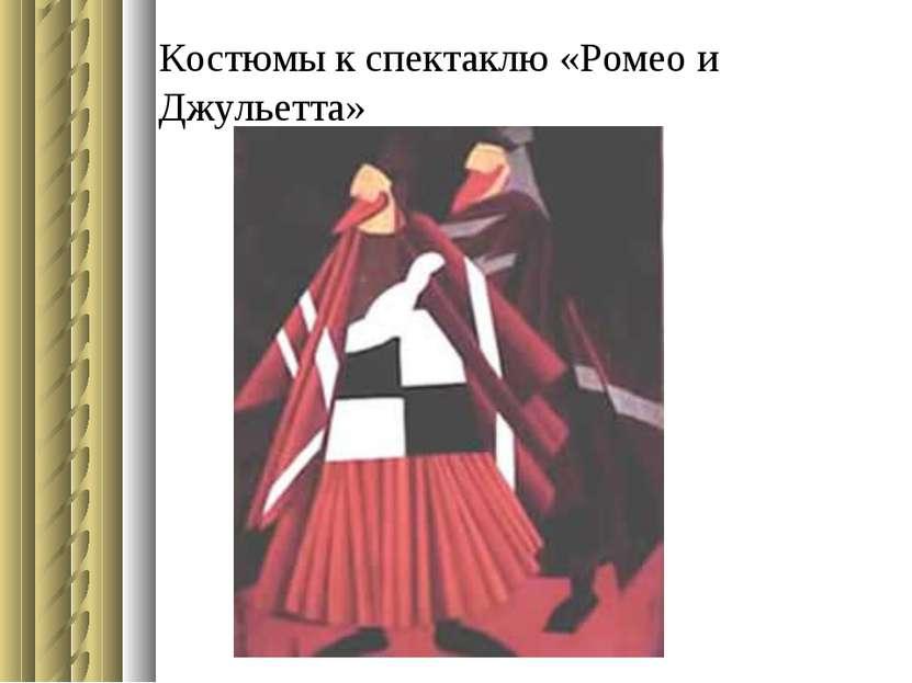 Костюмы к спектаклю «Ромео и Джульетта»