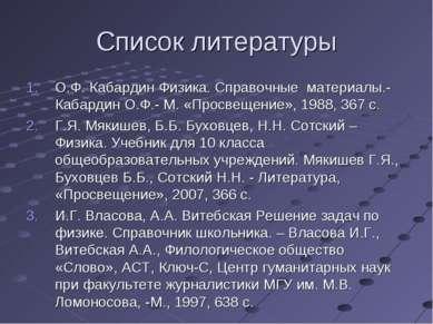 Список литературы О.Ф. Кабардин Физика. Справочные материалы.- Кабардин О.Ф.-...