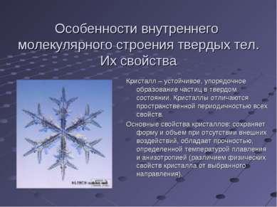 Особенности внутреннего молекулярного строения твердых тел. Их свойства Крист...