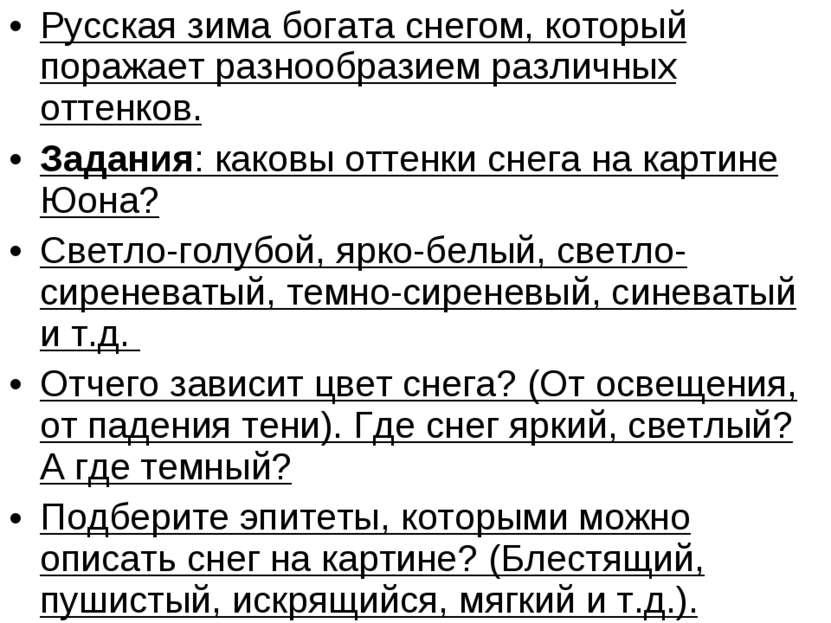 Русская зима богата снегом, который поражает разнообразием различных оттенков...