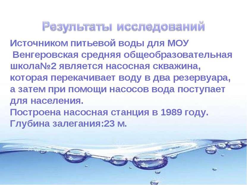 Источником питьевой воды для МОУ Венгеровская средняя общеобразовательная шко...