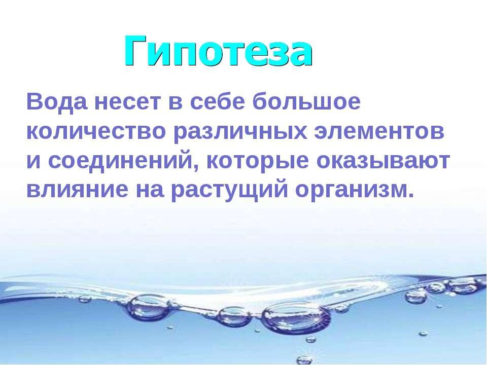 Вода несет в себе большое количество различных элементов и соединений, которы...