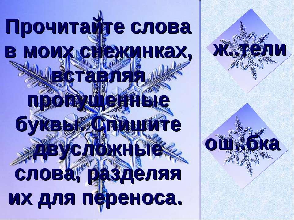 ж..тели ош..бка Прочитайте слова в моих снежинках, вставляя пропущенные буквы...