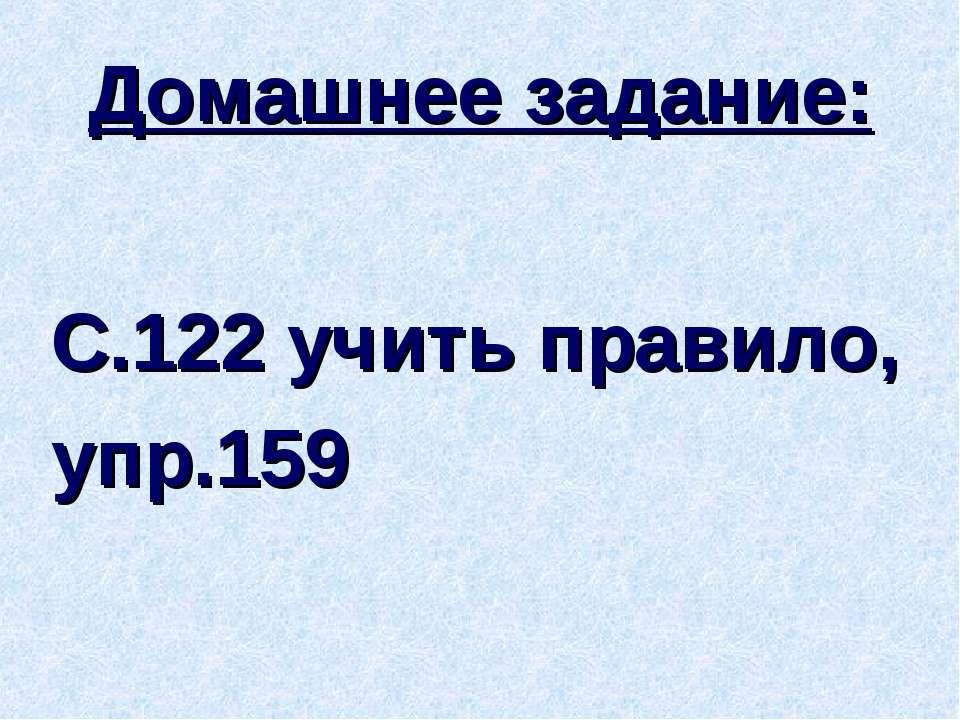 Домашнее задание: С.122 учить правило, упр.159