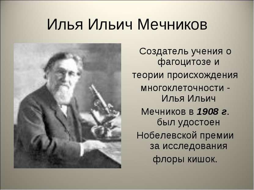 Илья Ильич Мечников Создатель учения о фагоцитозе и теории происхождения мног...