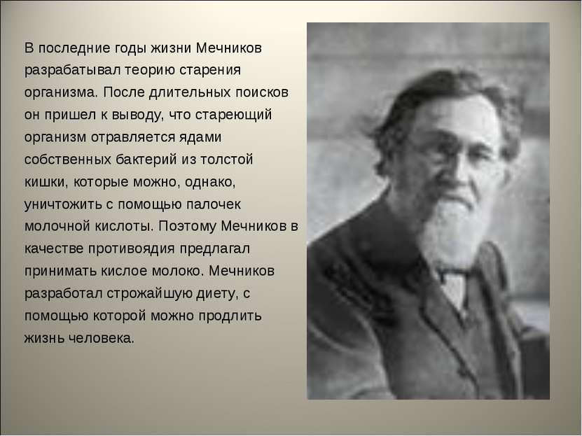 В последние годы жизни Мечников разрабатывал теорию старения организма. После...
