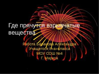 Где прячутся взрывчатые вещества Работа Баранова Александра Учащегося 8«а»кла...