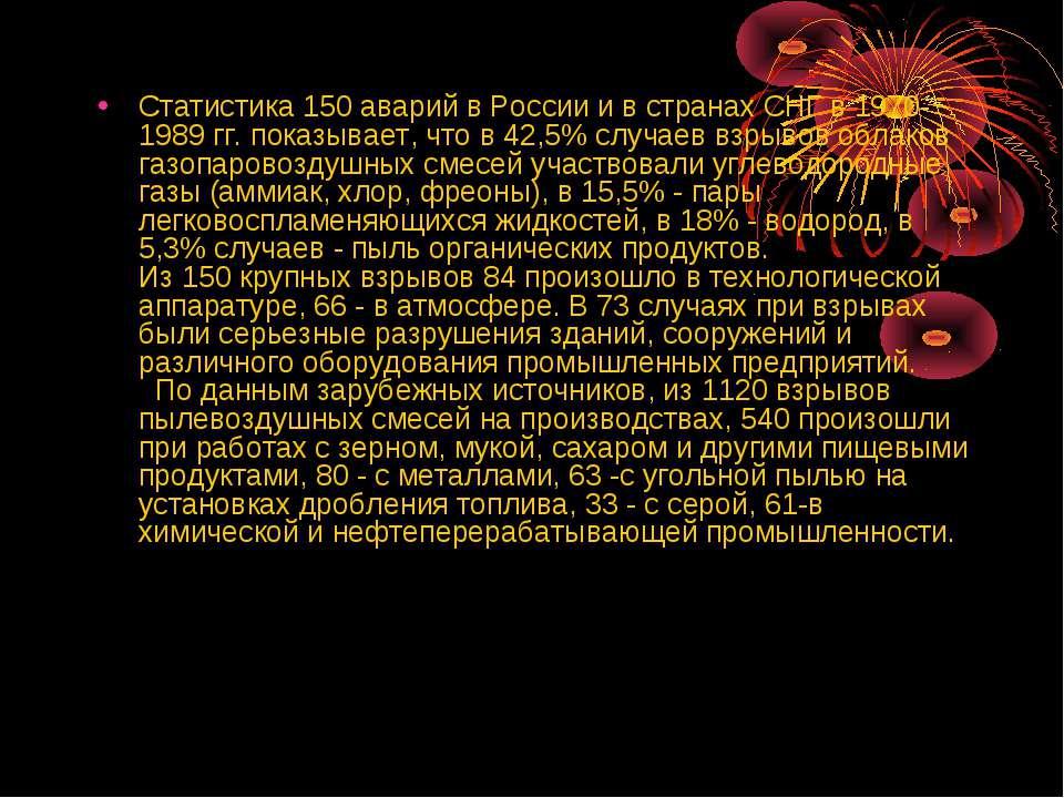 Статистика 150 аварий в России и в странах СНГ в 1970-1989 гг. показывает, чт...