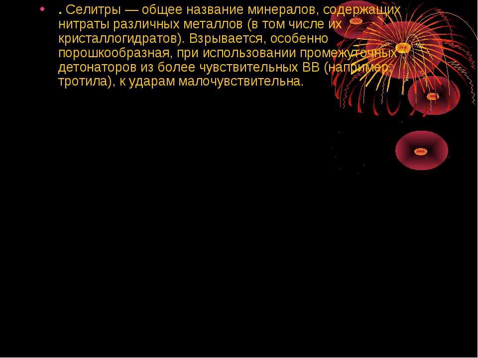 . Селитры — общее название минералов, содержащих нитраты различных металлов (...