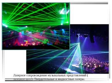 Лазерное сопровождение музыкальных представлений (лазерное шоу) -Твердотельны...