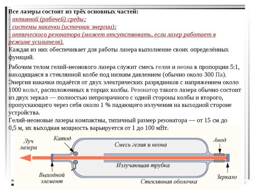 Все лазеры состоят из трёх основных частей: - активной (рабочей) среды; - сис...
